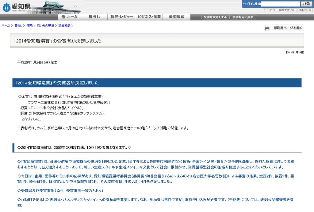 「2014愛知環境賞」の受賞者が決定しました  愛知県