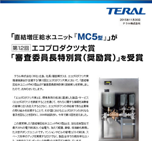 mc5_ecoproducts